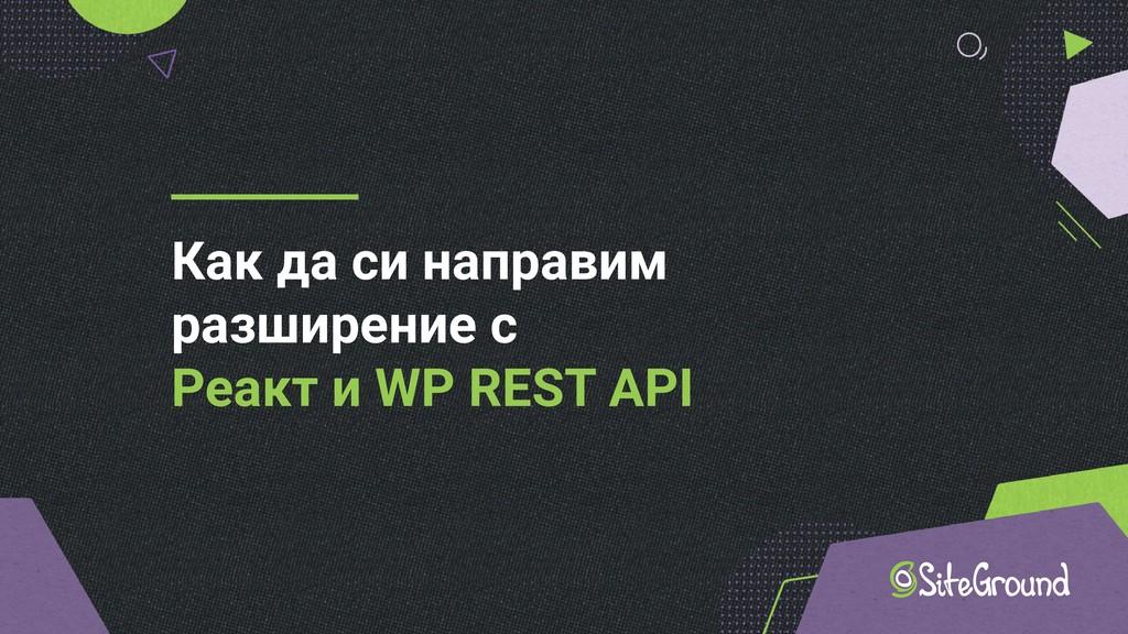 Как да си направим разширение с Реакт и WP REST...