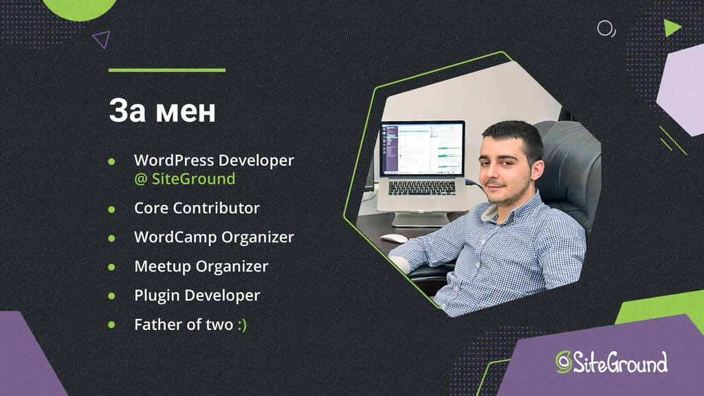 За мен WordPress Developer @ SiteGround Core Co...