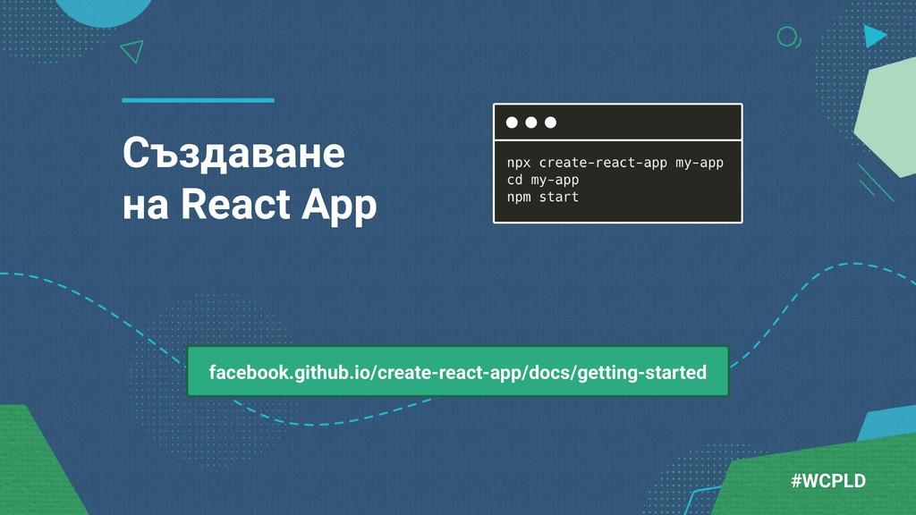 #WCPLD Създаване на React App facebook.github.i...
