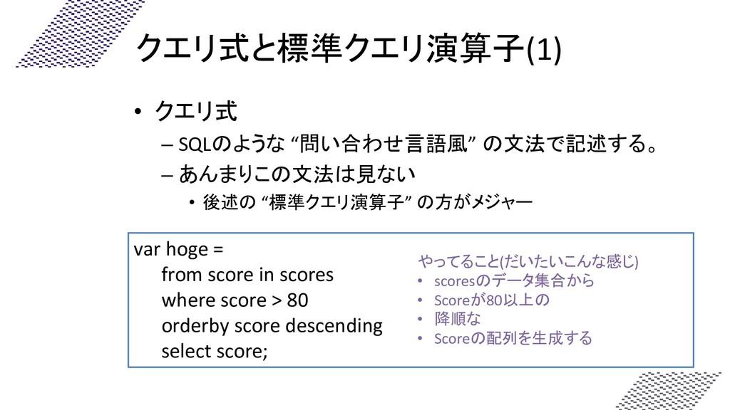 """クエリ式と標準クエリ演算子(1) • クエリ式 – SQLのような """"問い合わせ言語風"""" の文..."""