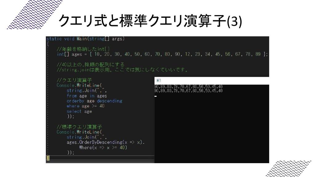 クエリ式と標準クエリ演算子(3)