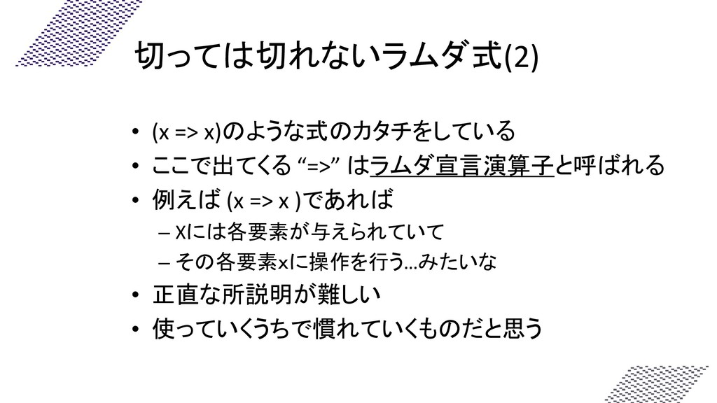 """• (x => x)のような式のカタチをしている • ここで出てくる """"=>"""" はラムダ宣言演..."""
