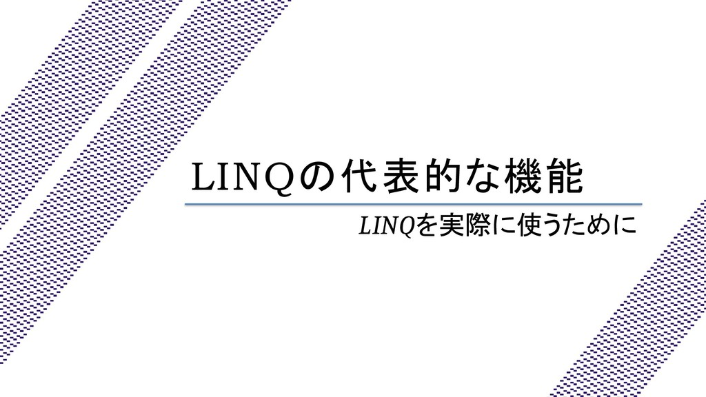 LINQの代表的な機能 LINQを実際に使うために