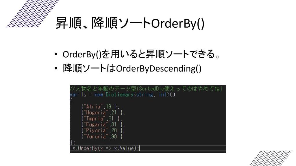 昇順、降順ソートOrderBy() • OrderBy()を用いると昇順ソートできる。 • 降...