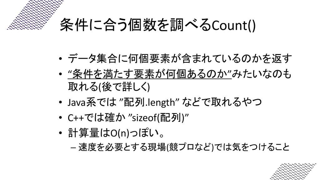 """条件に合う個数を調べるCount() • データ集合に何個要素が含まれているのかを返す • """"..."""