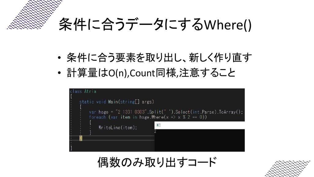条件に合うデータにするWhere() • 条件に合う要素を取り出し、新しく作り直す • 計算量...