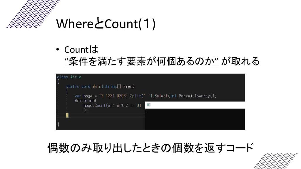 """WhereとCount(1) • Countは """"条件を満たす要素が何個あるのか"""" が取れる ..."""