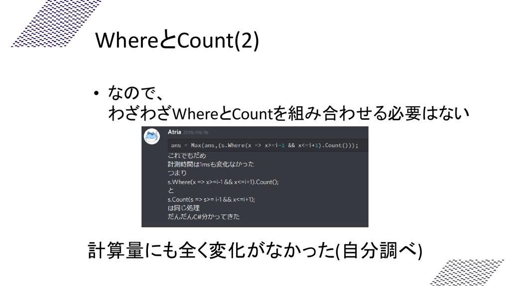 WhereとCount(2) • なので、 わざわざWhereとCountを組み合わせる必要は...