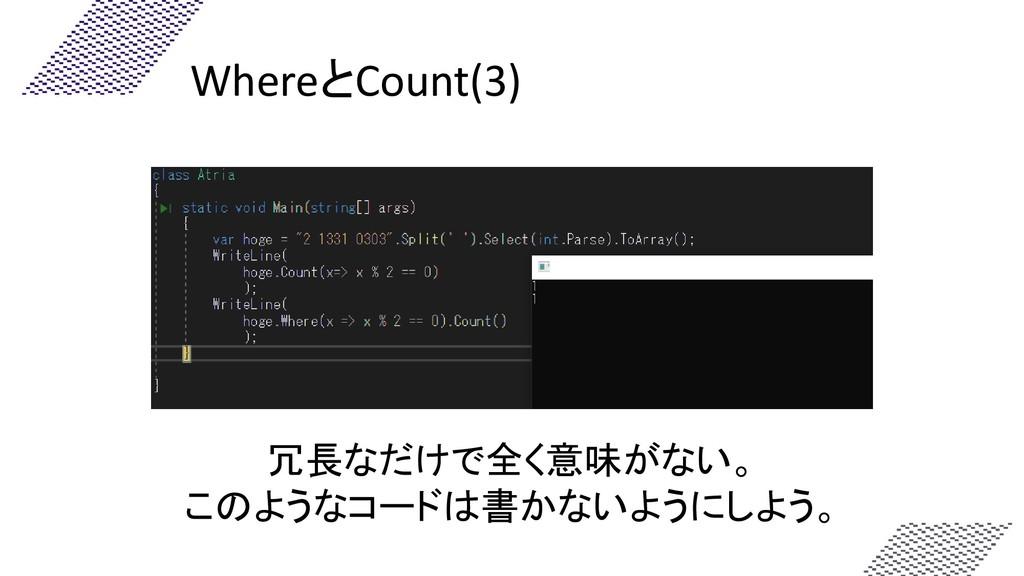 WhereとCount(3) 冗長なだけで全く意味がない。 このようなコードは書かないようにし...