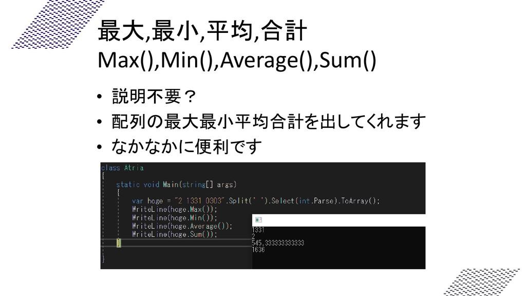 最大,最小,平均,合計 Max(),Min(),Average(),Sum() • 説明不要?...