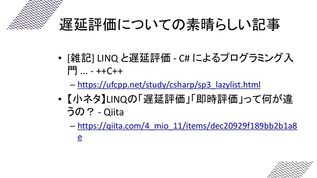 遅延評価についての素晴らしい記事 • [雑記] LINQ と遅延評価 - C# によるプログラ...