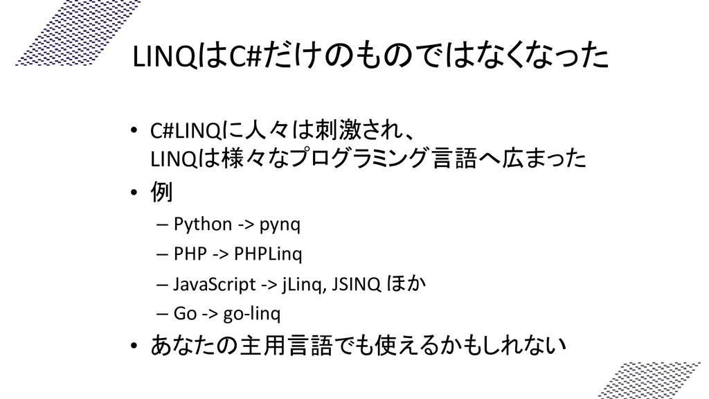 LINQはC#だけのものではなくなった • C#LINQに人々は刺激され、 LINQは様々なプ...