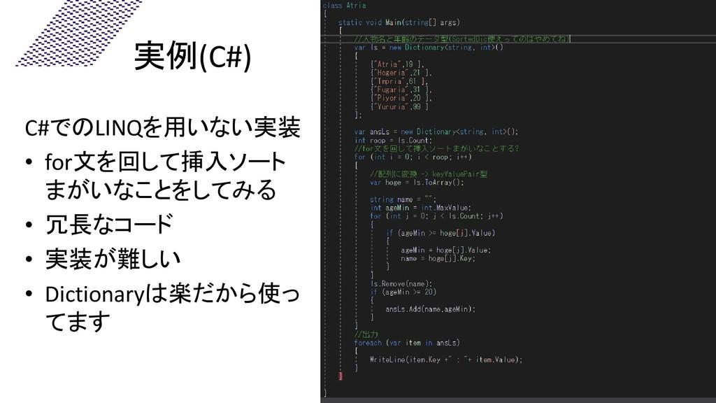 C#でのLINQを用いない実装 • for文を回して挿入ソート まがいなことをしてみる • 冗...