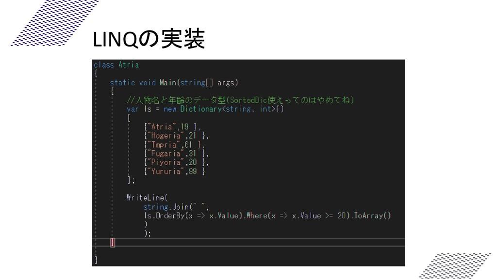 LINQの実装