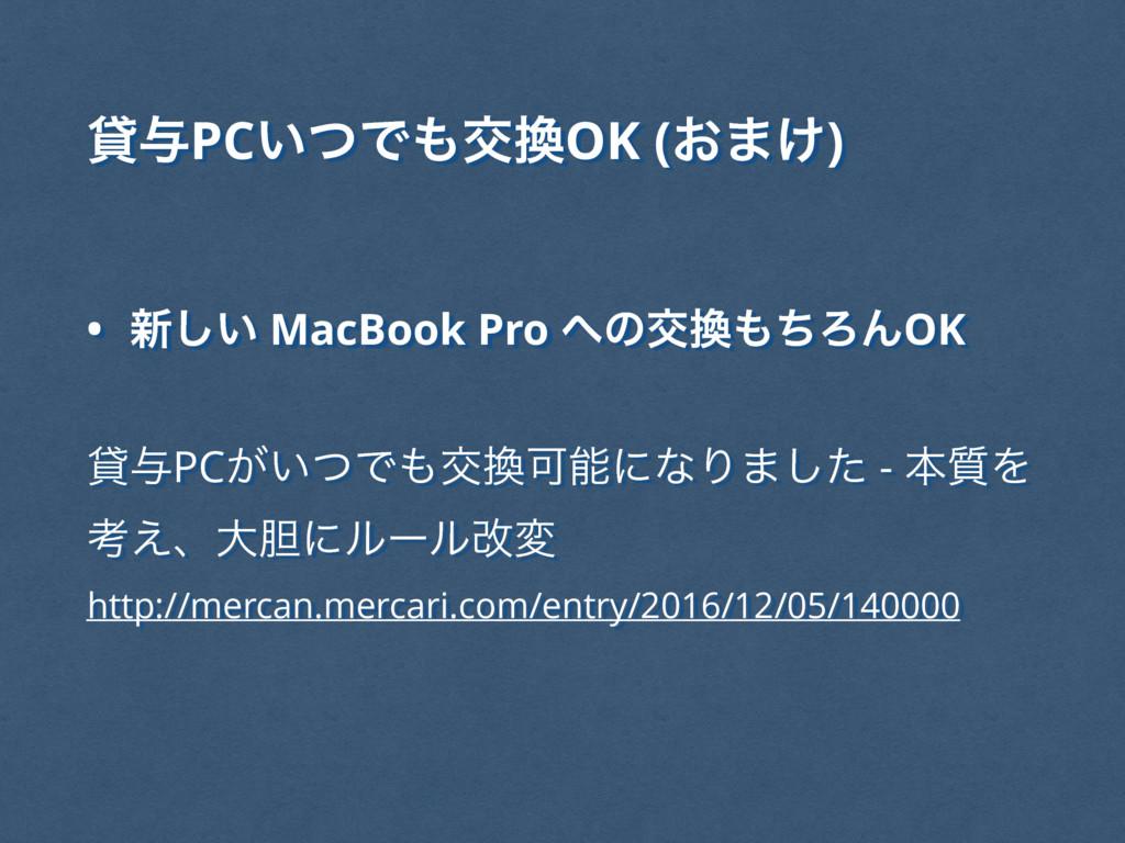 • ৽͍͠ MacBook Pro ͷަͪΖΜOK ି༩PC͕͍ͭͰަՄʹͳΓ·͠...