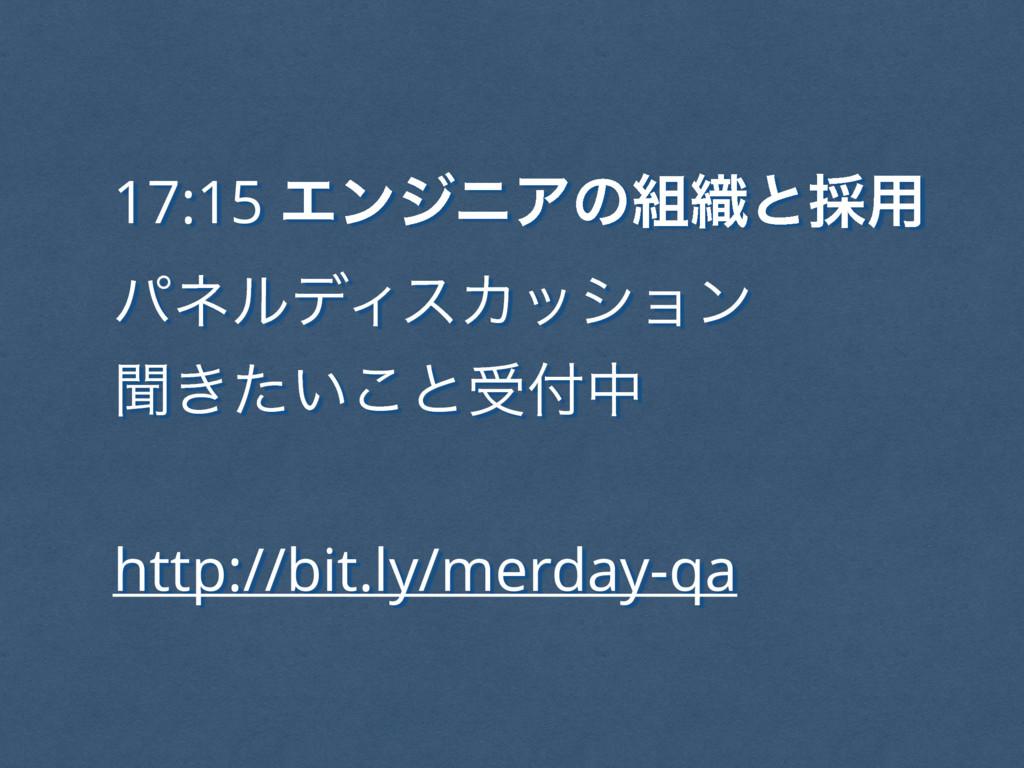 17:15 ΤϯδχΞͷ৫ͱ࠾༻ ύωϧσΟεΧογϣϯ ฉ͖͍ͨ͜ͱडத http://...