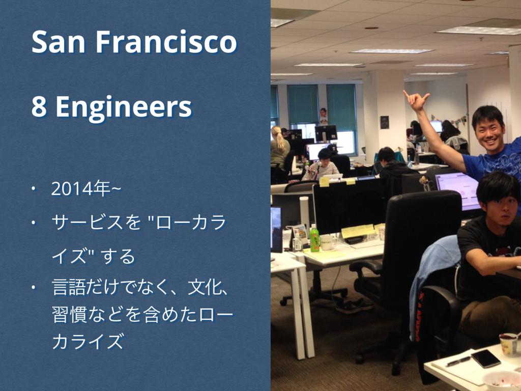 "San Francisco 8 Engineers • 2014~ • αʔϏεΛ ""ϩʔΧ..."