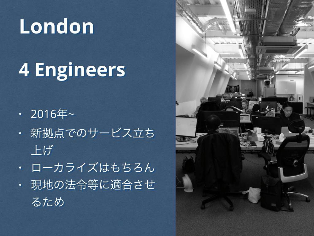London 4 Engineers • 2016~ • ৽ڌͰͷαʔϏεཱͪ ্͛ • ...