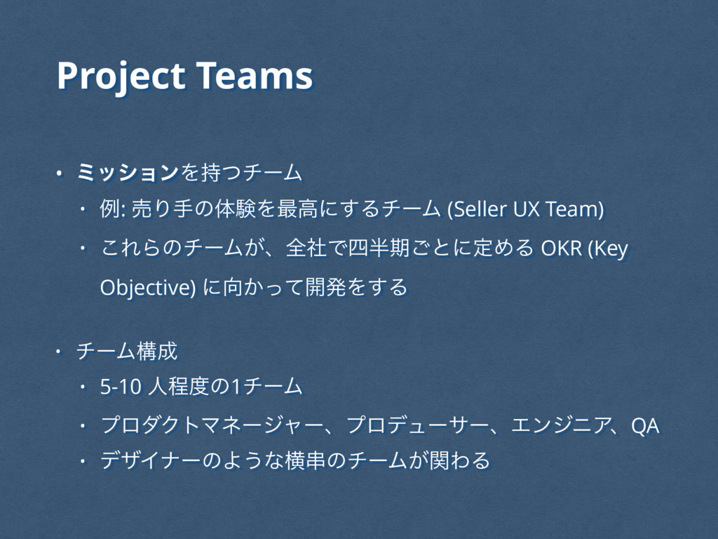 Project Teams • ϛογϣϯΛͭνʔϜ • ྫ: ചΓखͷମݧΛ࠷ߴʹ͢Δνʔ...