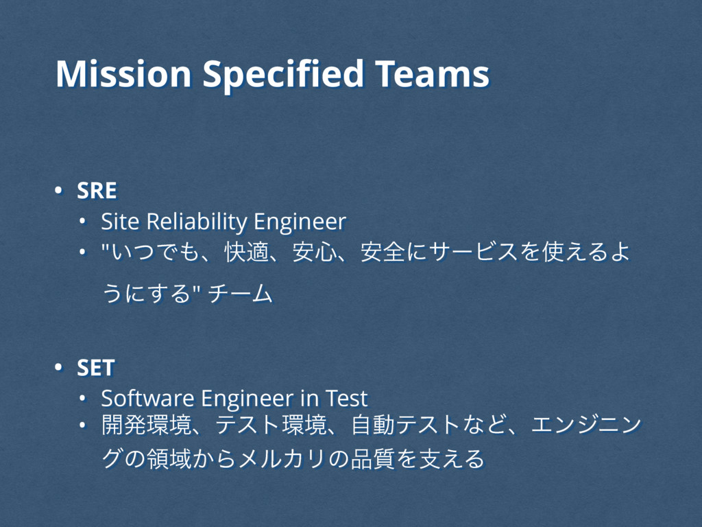 Mission Specified Teams • SRE • Site Reliability...