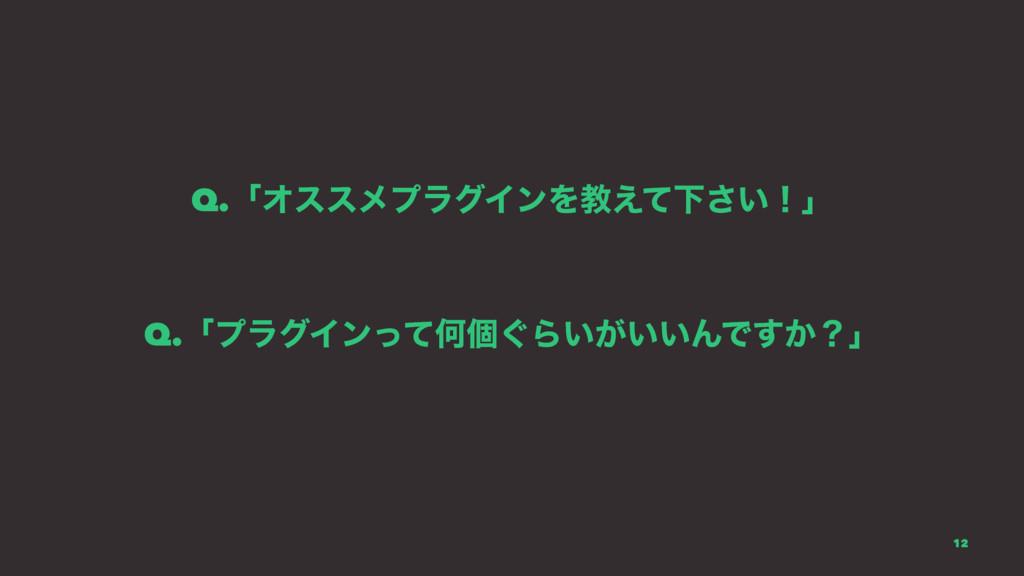 Q.ʮΦεεϝϓϥάΠϯΛڭ͑ͯԼ͍͞ʂʯ Q.ʮϓϥάΠϯͬͯԿݸ͙Β͍͕͍͍ΜͰ͔͢ʁʯ ...