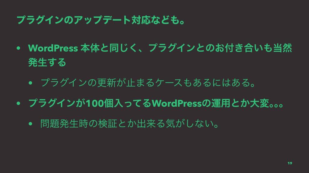 ϓϥάΠϯͷΞοϓσʔτରԠͳͲɻ • WordPress ຊମͱಉ͘͡ɺϓϥάΠϯͱͷ͓...
