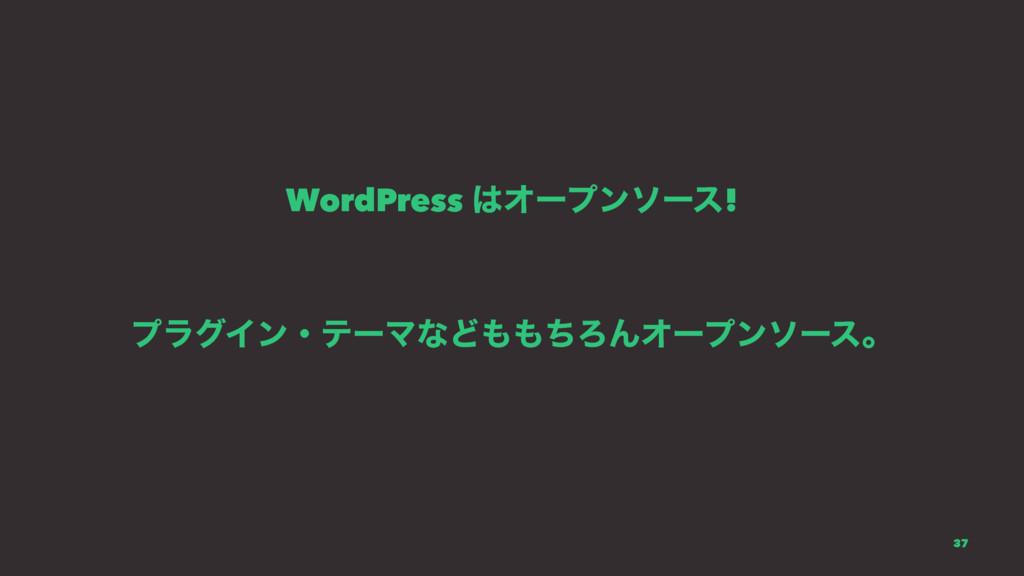 WordPress Φʔϓϯιʔε! ϓϥάΠϯɾςʔϚͳͲͪΖΜΦʔϓϯιʔεɻ 37