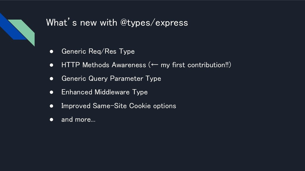 What's new with @types/express