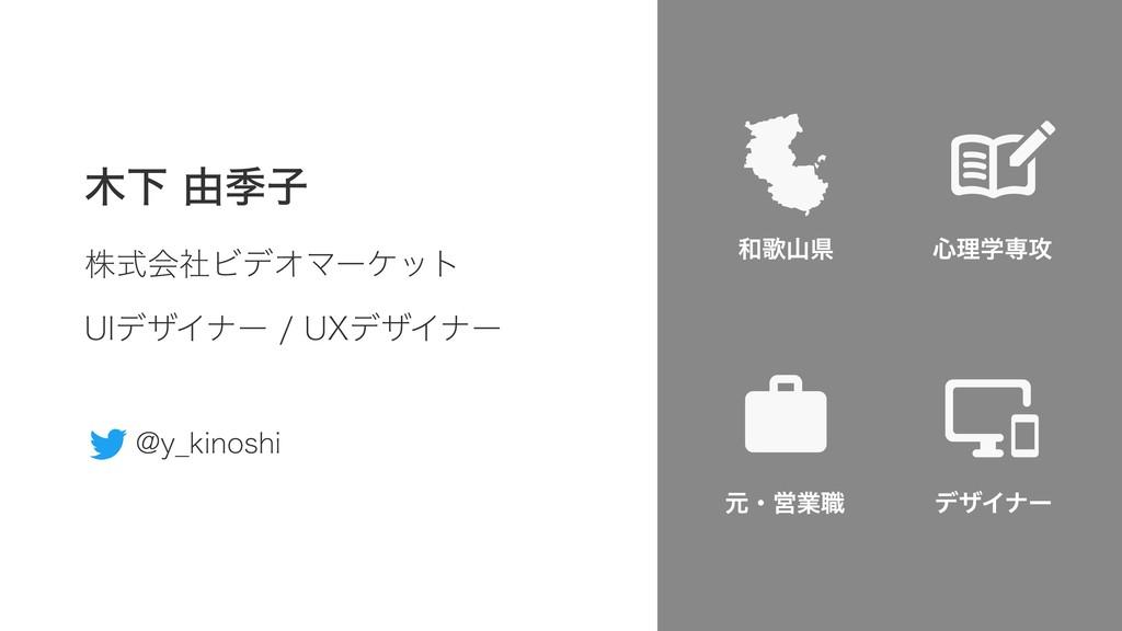 木下 由季子 株式会社ビデオマーケット UIデザイナー / UXデザイナー @y̲kinosh...