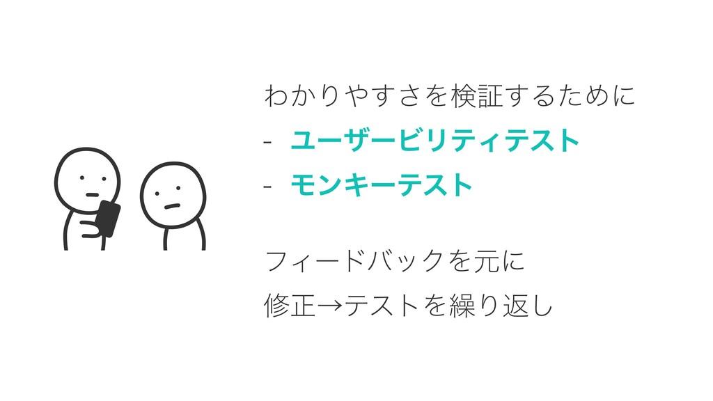 わかりやすさを検証するために ‒ ユーザービリティテスト ‒ モンキーテスト フィードバックを...