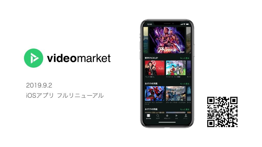 2019.9.2 iOSアプリ フルリニューアル