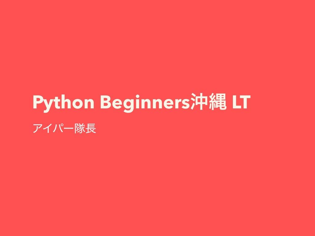 Python Beginnersԭೄ LT ΞΠύʔୂ