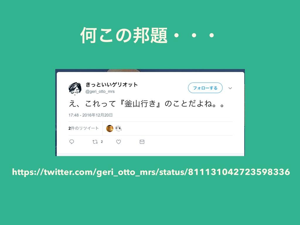 Կ͜ͷɾɾɾ https://twitter.com/geri_otto_mrs/stat...