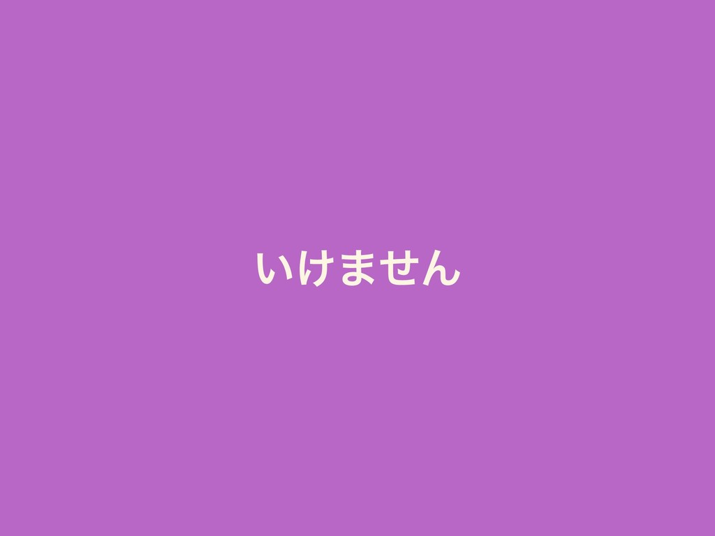 ͍͚·ͤΜ