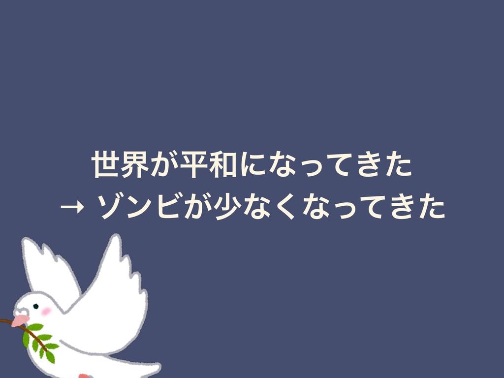 ੈք͕ฏʹͳ͖ͬͯͨ → κϯϏ͕গͳ͘ͳ͖ͬͯͨ