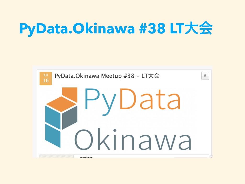 PyData.Okinawa #38 LTେձ