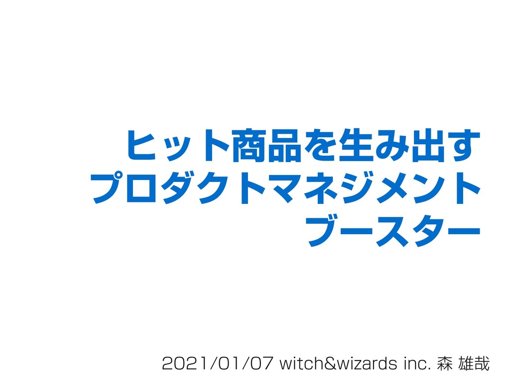 2021/01/07 witch&wizards inc. 森 雄哉 ヒット商品を生み出す プ...