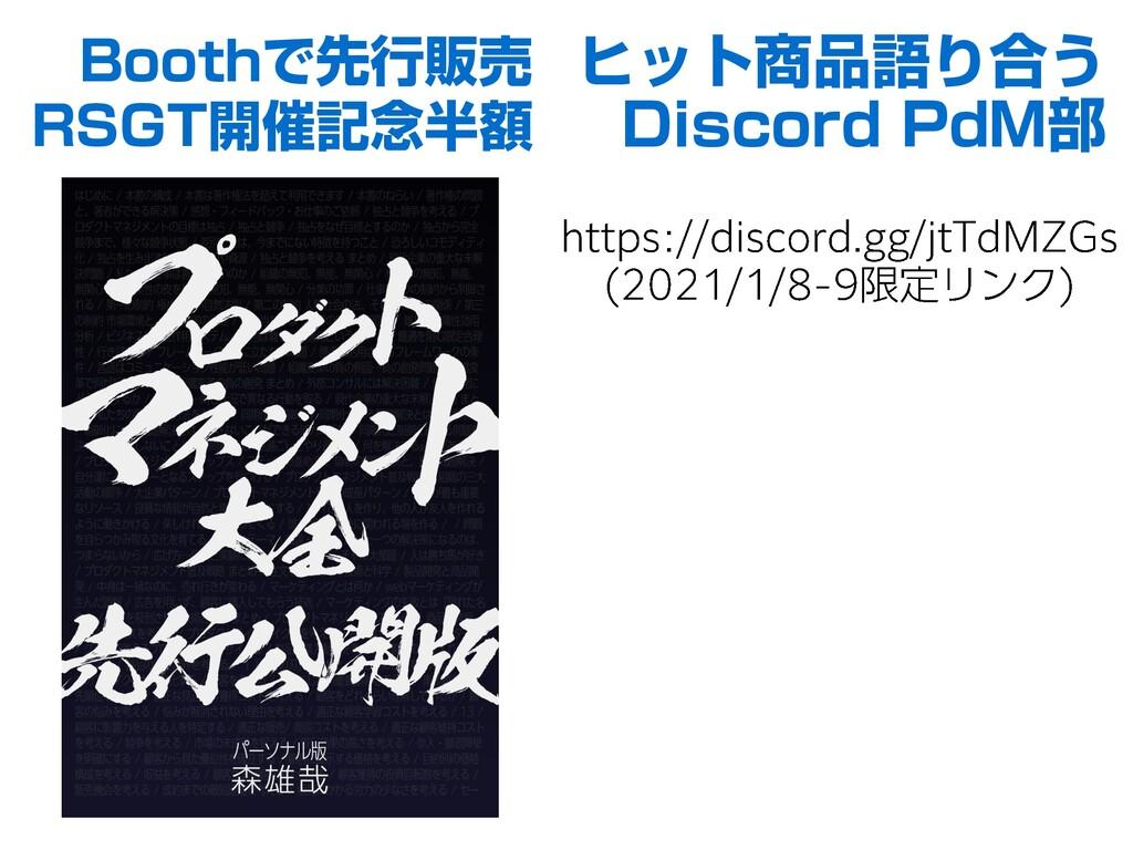 Boothで先行販売 RSGT開催記念半額 ヒット商品語り合う Discord PdM部