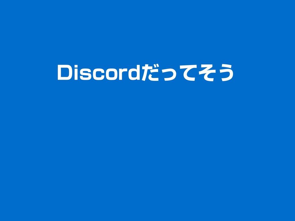 Discordだってそう