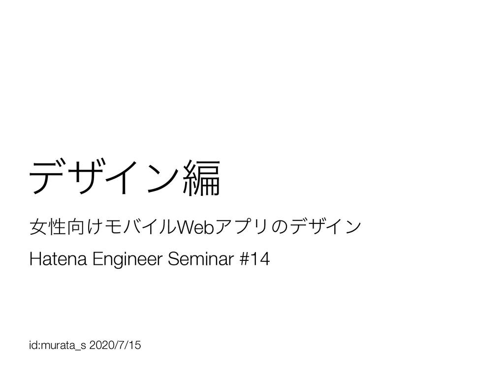 id:murata_s 2020/7/15 σβΠϯฤ ঁੑ͚ϞόΠϧWebΞϓϦͷσβΠϯ...