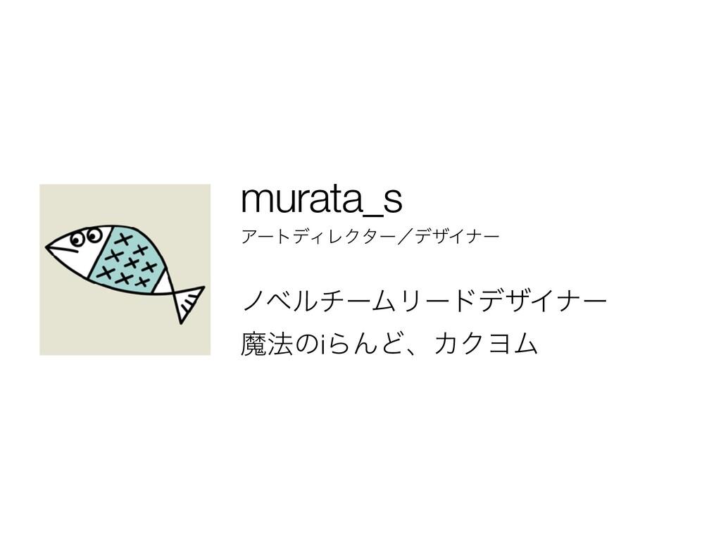 ϊϕϧνʔϜϦʔυσβΠφʔ ຐ๏ͷiΒΜͲɺΧΫϤϜ murata_s ΞʔτσΟϨΫλʔʗ...