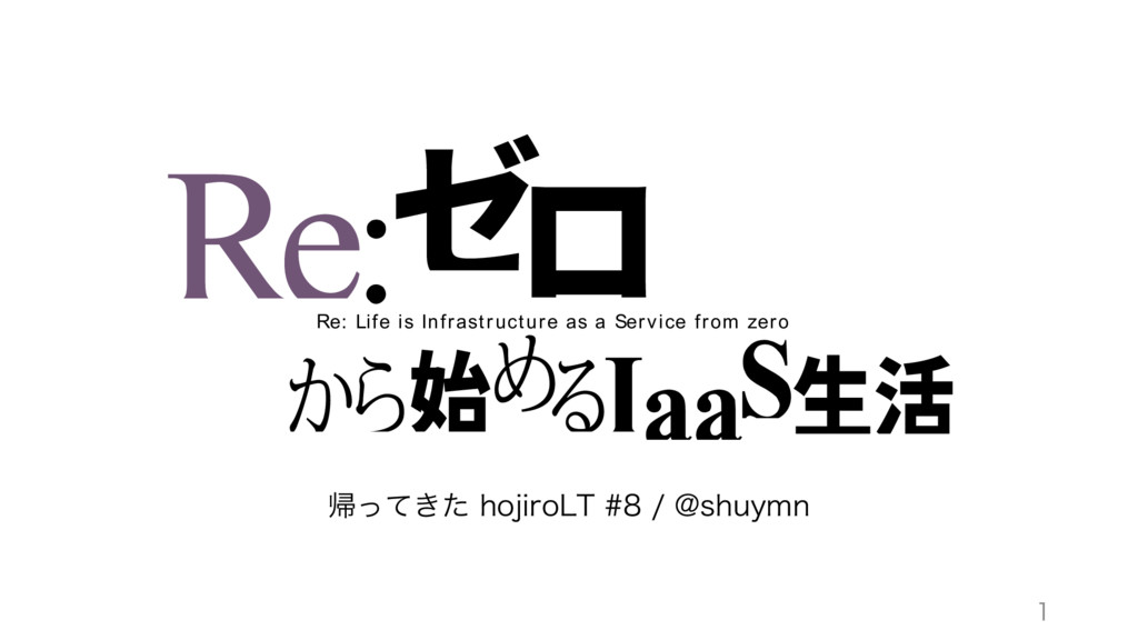 Re: Life is Infrastructure as a Service from ze...