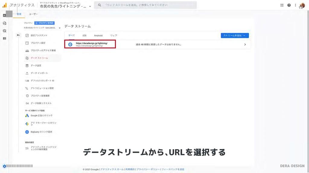 DERA-DESIGN 12 データストリームから、 URL データストリームから、 URLを...