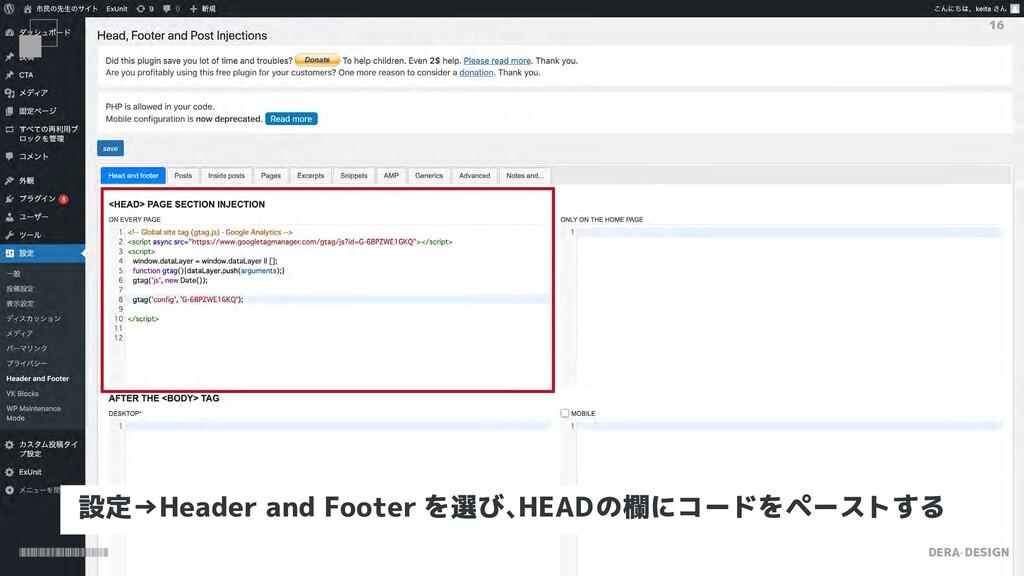 DERA-DESIGN 16 設定→Header and Footer を選び、 HEADの欄...