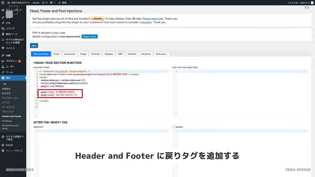 DERA-DESIGN 19 Header and Footer に戻りタグを追加する