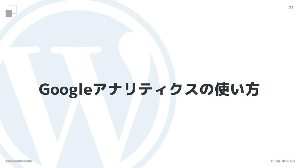 Googleアナリティクスの使い方 DERA-DESIGN 21