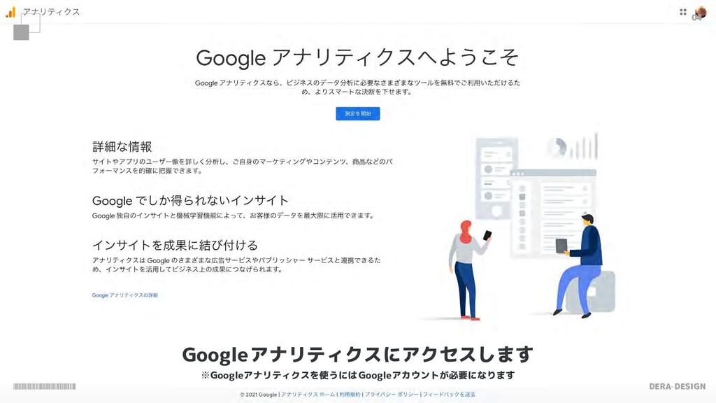 DERA-DESIGN 04 Googleアナリティクスにアクセスします ˞Googleアナリ...
