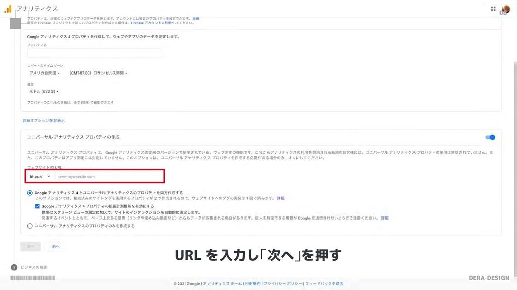 DERA-DESIGN 08 URL を入力し 「次へ」 を押す