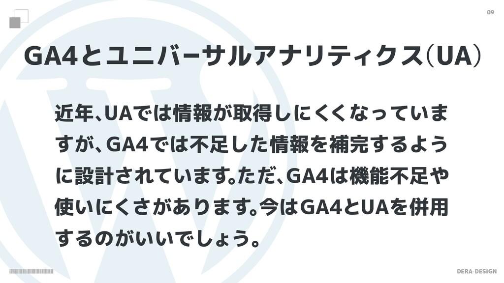 近年、 UAでは情報が取得しにくくなっていま すが、 GA4では不足した情報を補完するよう に...