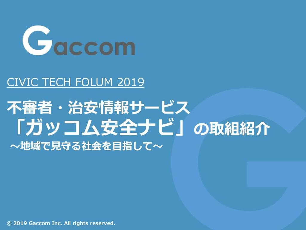 © 2019 Gaccom Inc. All rights reserved. CIVIC T...